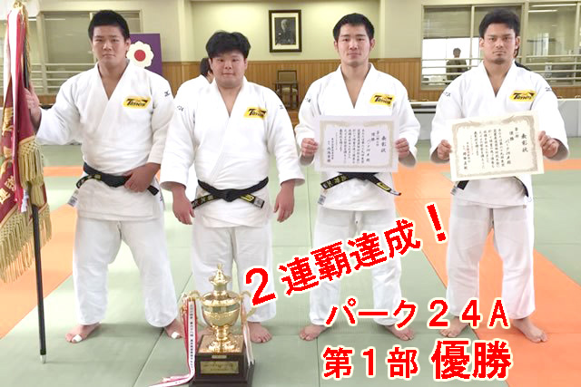 第69回 東京実業柔道団体対抗大会  第1部 優勝