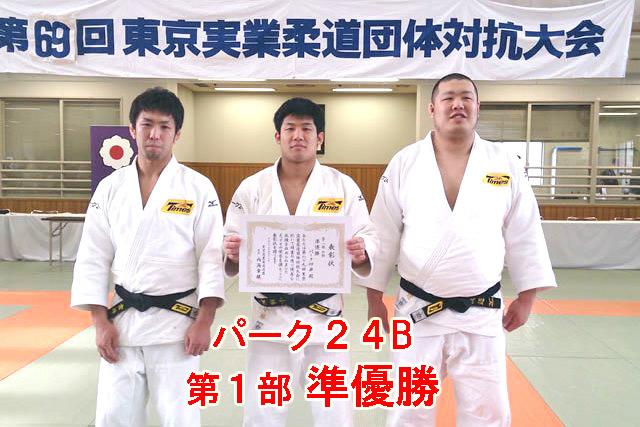 第69回 東京実業柔道団体対抗大会  第1部 準優勝