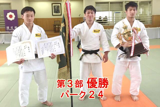第69回 東京実業柔道団体対抗大会  第3部 優勝