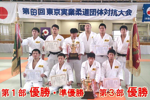 第69回 東京実業柔道団体対抗大会