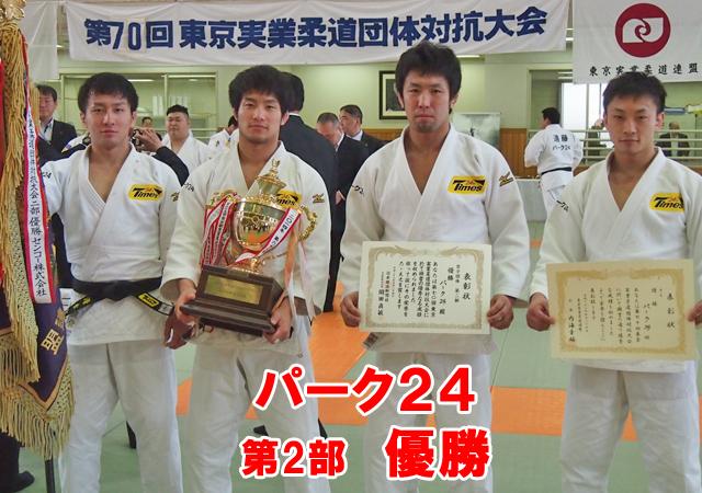 第70回 東京実業柔道団体対抗大会