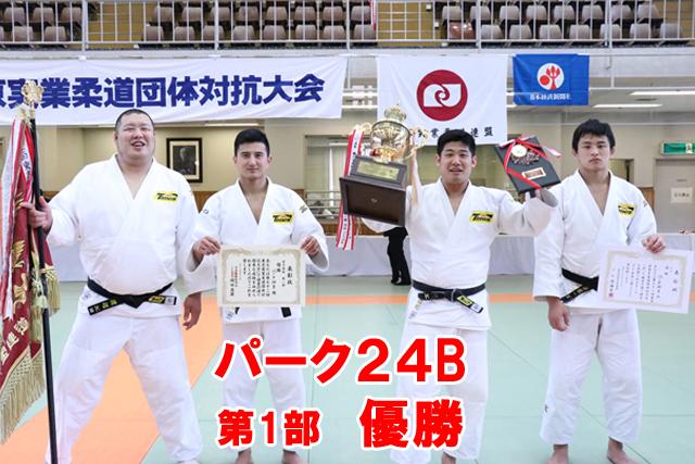 2018年 第72回 東京実業柔道団体対抗大会 優勝