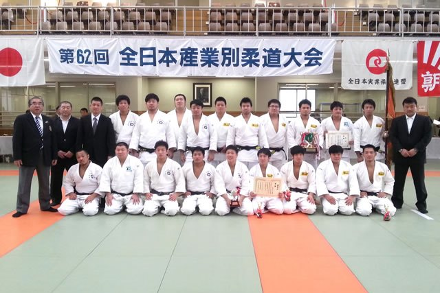 全日本産業別柔道大会