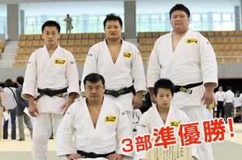 2013年 全日本実業柔道団体対抗大会(団体戦)3部 準優勝