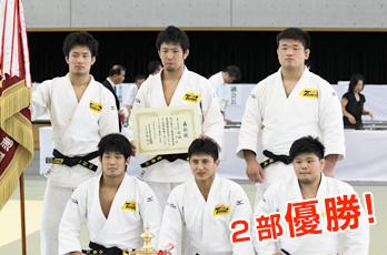 2013年 全日本実業柔道団体対抗大会(団体戦)2部 優勝