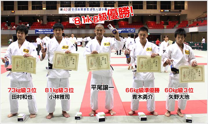 第42回全日本実業団個人選手権大会入賞者