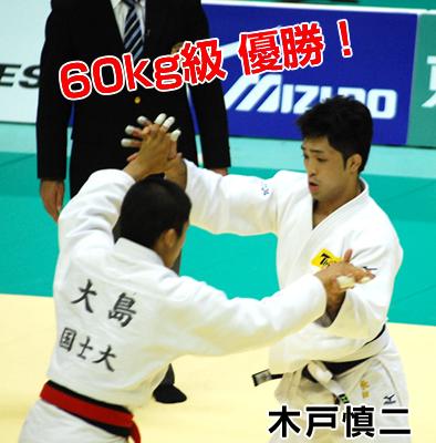 木戸信二 60kg級優勝