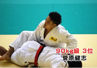 菅原健志 90kg級3位